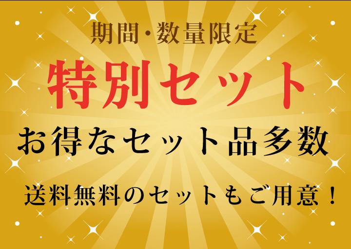 石井味噌の特別セット(期間限定・数量限定・まとめ買い・お買得)