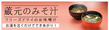 石井味噌のフリーズドライのお味噌汁