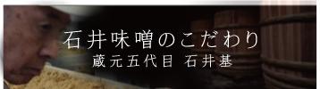創業慶應四年石井味噌のこだわり