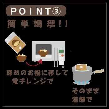 石井味噌レトルト豚汁は簡単調理!