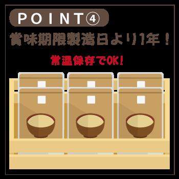 石井味噌のレトルト豚汁は常温保存OK
