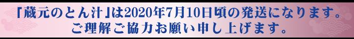 石井味噌の豚汁は7月11日ごろより発送いたします