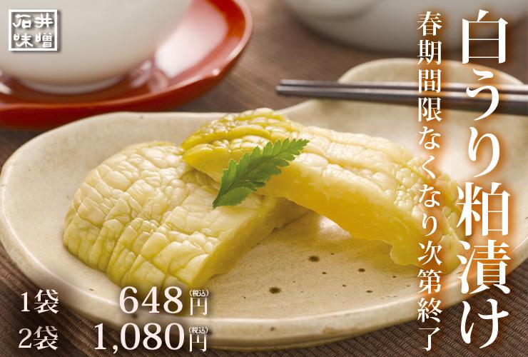 石井味噌の瓜の粕漬け 限定販売