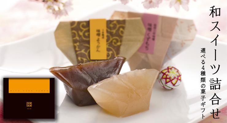 石井味噌の和スイーツギフト